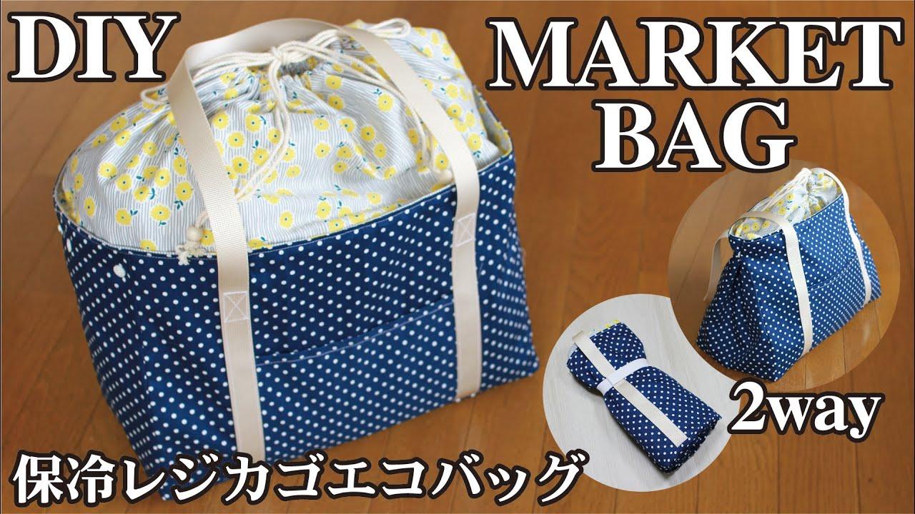 保冷レジカゴエコバッグの作り方/小さく折りたためる/大きめ買い物バッグ/簡単DIY