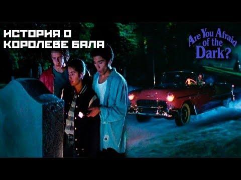 Боишься ли ты темноты? - 1х12 История о Королеве выпускного бала