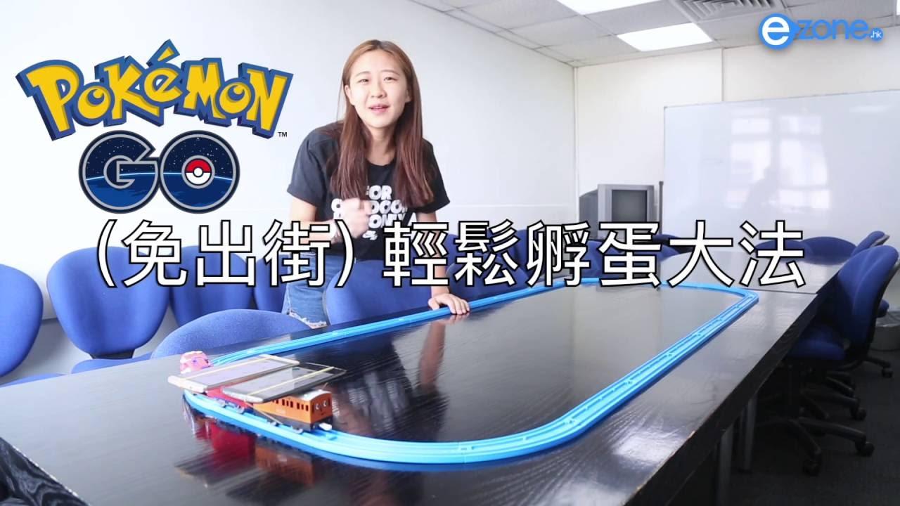 Pokemon Go 孵蛋大法 - YouTube