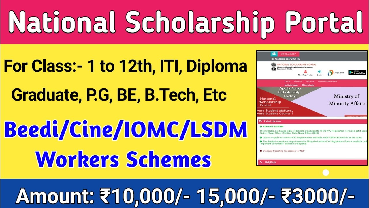 NSP Financial Assistance for Education of the Wards of Beedi/Cine/IOMC/LSDM Workers - Pre-Matric 2021-22