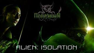 Alien Isolation - 1 Монотонное начало.