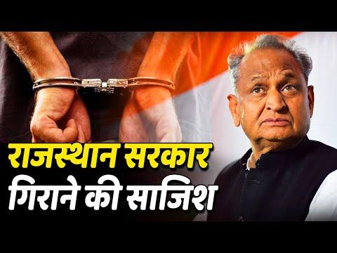 Ashok Gehlot की सरकार गिराने की साजिश, 2 लोग हुए गिरफ्तार