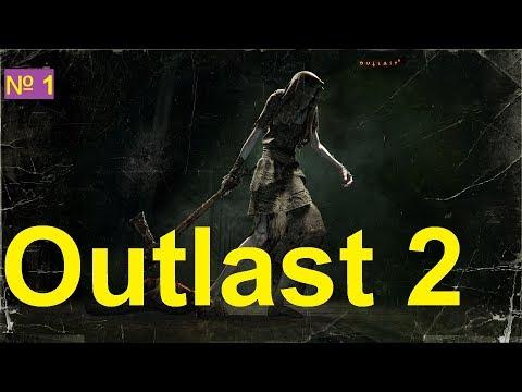 ????Девушка пробует хорор /заказной #СТРИМ прохождение игры OUTLAST 2 ????