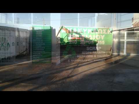 Ανακύκλωση Μενιδίου