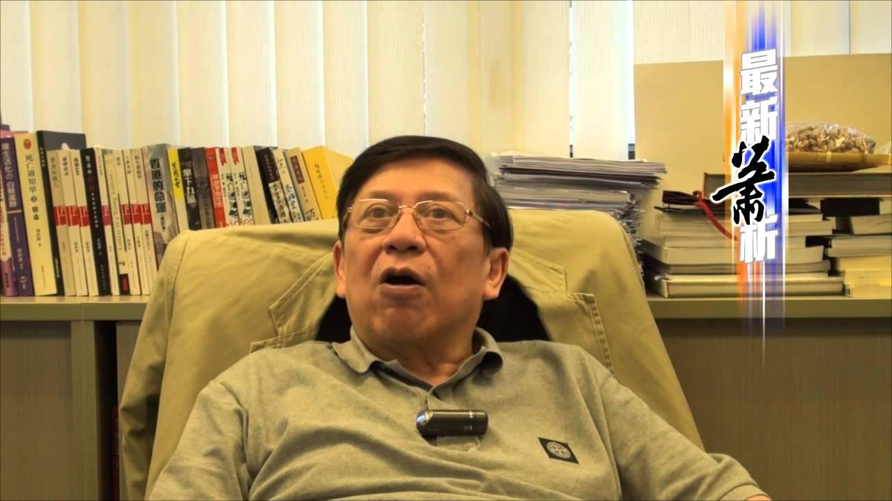 再談柳亞子「說項依劉」〈蕭若元:最新蕭析〉2015-10-30 - YouTube