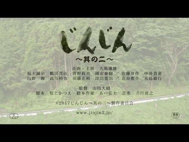 『じんじん』の続編!映画『じんじん~其の二~』予告編