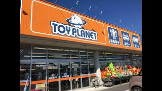 Retro Game Shopper Japan - Toy Planet - Isesaki Store - Gunma Prefecture - トイプラネット伊勢崎連取店 群馬県