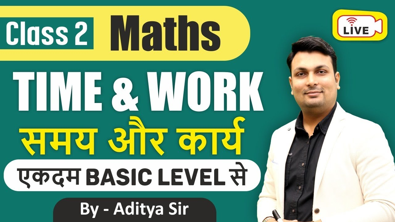 Time And Work  Class 2 For All Competitive Exam | Everyday 6pm By Aditya Patel Sir
