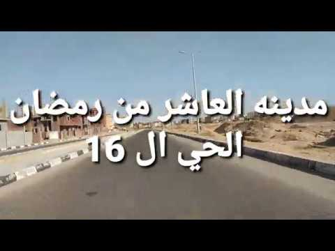 مدينه العاشر من رمضان الاسكان الاجتماعي الحي ال 16 محافظه الشرقيه Youtube
