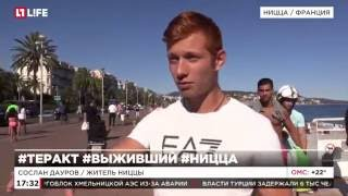 Житель Северной Осетии пережил теракт в Ницце и захвате в школе Беслана