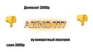 проверка азино 777