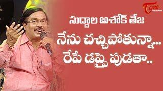 Suddala Ashok Teja Emotional Song | Daruvu Telangana Folk Songs | TeluguOne