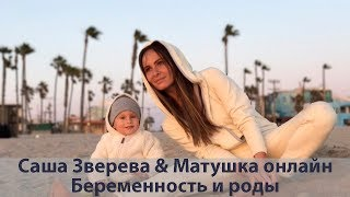 Матушка онлайн & Саша Зверева: беременность и роды