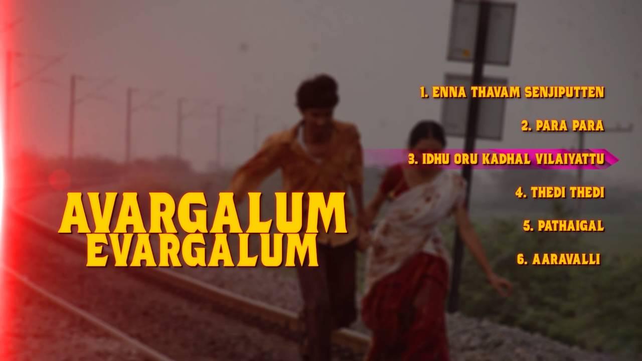 Download Avargalum Ivargalum - Tamil Music Box