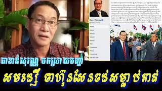 Khan sovan - S. Rainsy said Hun Sen want kill him, Khmer news today, Cambodia hot news, Breaking