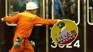 阪急3300系 いい古都エクスプレス
