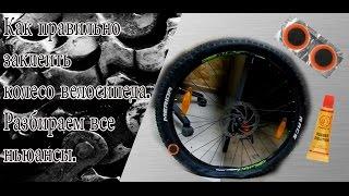 клеим колесо велосипеда, учитывая все тонкости этого дела(У меня уже было видео на подобную тему, но в нем я использовал самоклеящиеся заплатки, которые через некотор..., 2016-08-03T00:38:22.000Z)