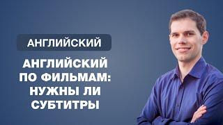 Английский по фильмам: нужны ли субтитры. Иван Бобров