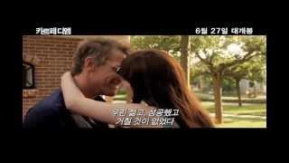 [카르페 디엠] 예고편 Komt een vrouw bij de dokter (2009) trailer (Kor)