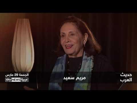 نائب رئيس مؤسسة بارنبويم سعيد مريم سعيد في حديث العرب  - نشر قبل 20 دقيقة
