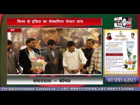 Wo INDIA ka SHAKESPEARE poster launch interview Raj Aryan and Suresh Mandal
