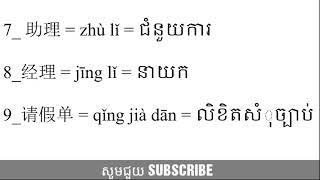 រៀនភាសាចិន - khmer learn chinese (part57)