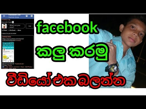 How to Facebook night mode sinhala/Harindu tech show