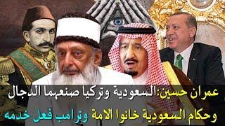 عمران حسين 2018 : السعودية وتركيا صنعهما الدجال و ترامب فعل خدمة