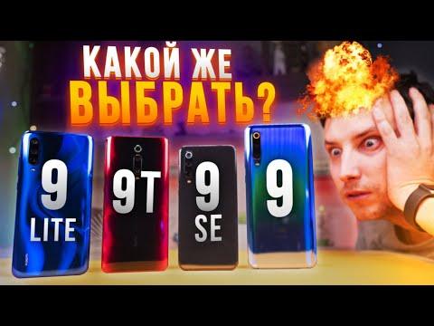 Xiaomi Mi9 Lite & Mi9T & Mi9 & Mi9 SE - Большое сравнение