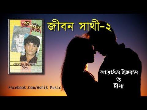 জীবন সাথী-২ l Jibon Sathi l Vol 2 l Ataul Iqbal l Bangla Song