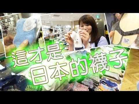 惊奇日本:這才是日本的襪子【これが日本の靴下だ~!】ビックリ日本