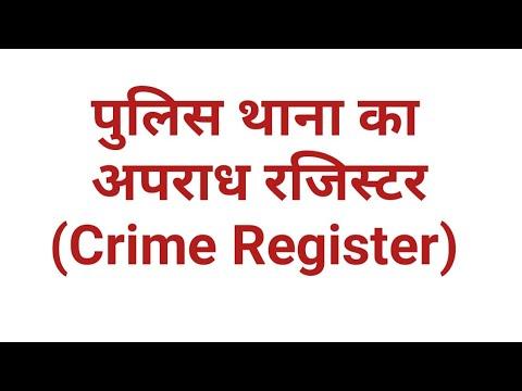 Police Station Crime Register (Records)   पुलिस थाना का अपराध रजिस्टर