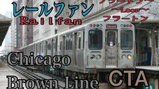 シカゴ市交通局のBrown Line を運転しました 運転が荒いですがご了承く...