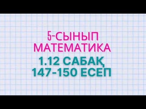 МАТЕМАТИКА 5-СЫНЫП 1.12 САБАҚ САНДАР ТІЗБЕГІ. 147, 148, 149, 150 ЕСЕПТЕР