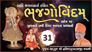 Bhaj Govindam Part 31 | ભજ ગોવિંદમ્ ભાગ ૩૧ | Pu. Hariswarupdasji Swami