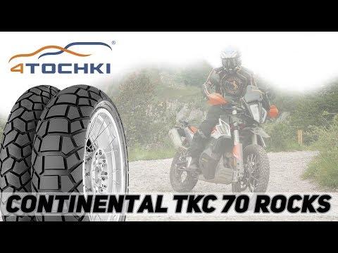 Мотошины Continental TKC 70 Rocks