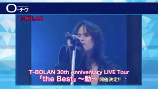 T-BOLAN、「離したくはない」「Bye For Now」「マリア」「じれったい愛...