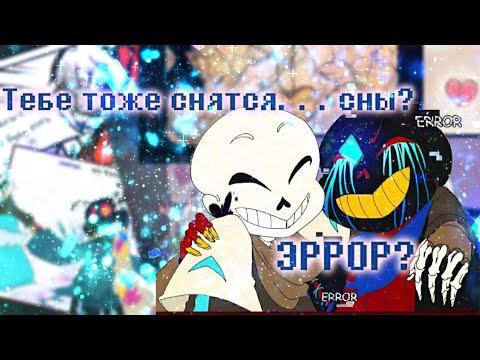 """[UndertaleAU] """"COMICS MIX""""/""""Тебе"""