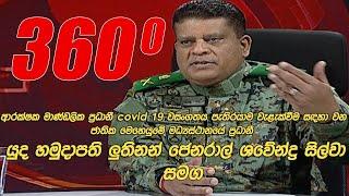 360 | with Army Commander Shavendra Silva ( 12 - 10 - 2020 ) Thumbnail