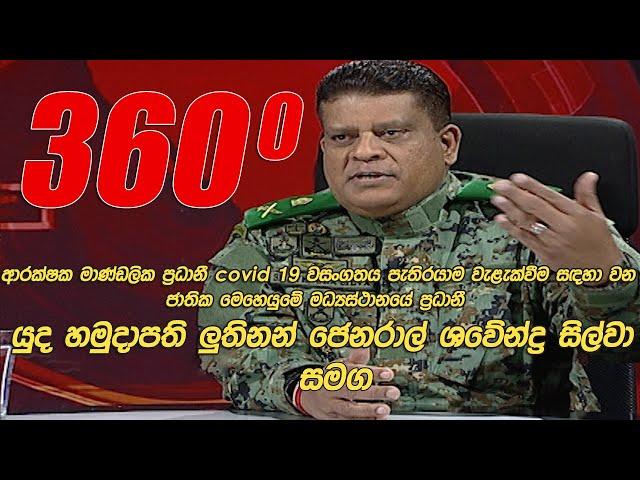 360   with Army Commander Shavendra Silva ( 12 - 10 - 2020 )