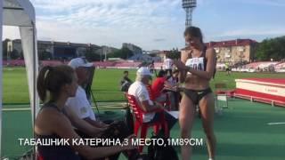 Прыжки в высоту (женщины) на Командном Чемпионате Украины по легкой атлетике