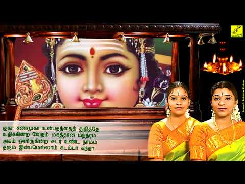 Kandha kadamba kathir vela Juke Box from YouTube · Duration:  20 minutes 50 seconds