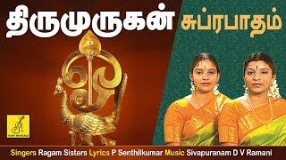 முருகன் சுப்ரபாதம் | Murugan Suprabhatham with Lyrics Tamil | Murugan Songs | Vijay Musicals