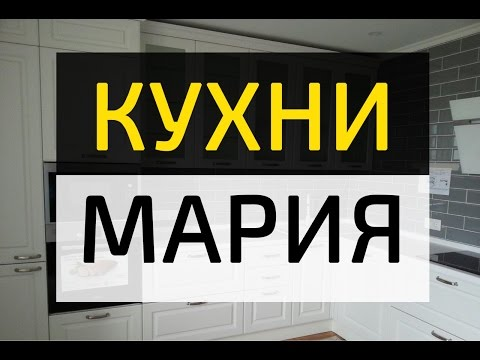 Кухни Мария - 40 фото, как выглядят готовые кухни