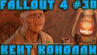 Fallout 4 #30 | Кент Конолли