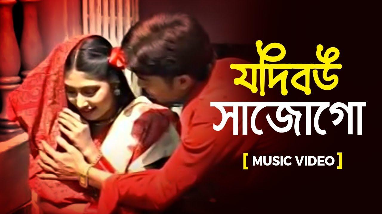 Jodi Bou Shajogo | যদি বউ সাজোগো | Bangla Music Video | Bangla Song