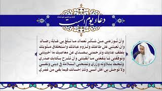 دعاء يوم السبت | الخطيب الحسيني عبدالحي آل قمبر