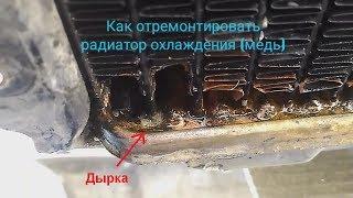 Ремонт радиатора охлаждения авто.
