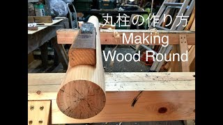 宮大工が職人技で丸柱を作る Making Wood Round using Japanese Hand Planes