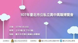 107年臺北市高中職博覽會30秒廣告影片